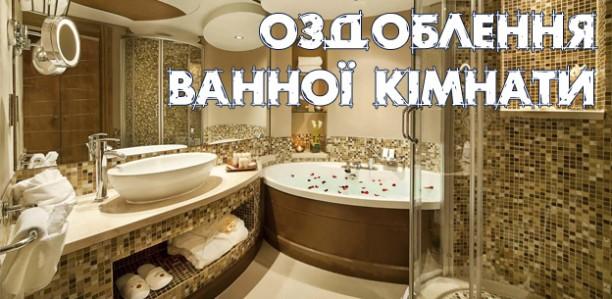 Оздоблення ванної кімнати