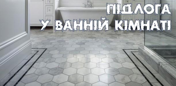 Підлога у ванній кімнаті