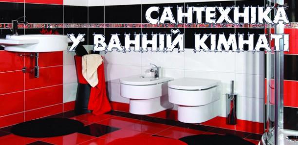 Сантехніка у ванній кімнаті