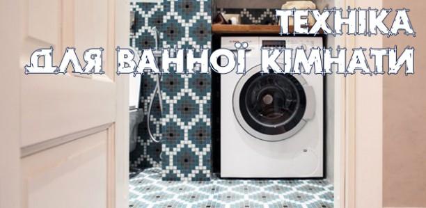 Техніка для ванної кімнати