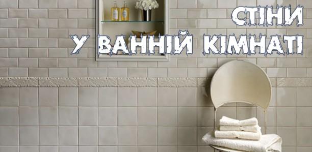 Стіни у ванній кімнаті