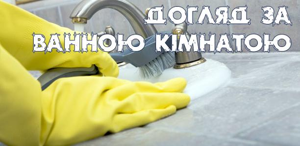 Навіть сама найсучасніша та нещодавно відремонтована ванна кімната потребує догляду. З часом у цьому приміщенні можуть виникати різноманітні проблеми, такі як цвіль, протікання труб, комахи, що можуть завестись у ванній кімнаті, банальне засмічення унітазу, тощо.  Як правильно доглядати за ванною кімнатою, щоб позбутись та не допускати в подальшому виникнення цих проблем – читайте у цьому розділі.