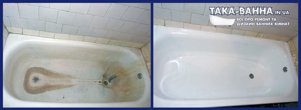 Чавунна ванна до і після емалювання - результат перевершив сподівання